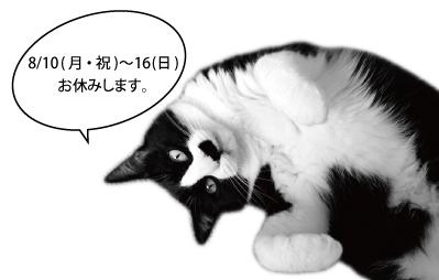 2008_休業チビ太.jpg